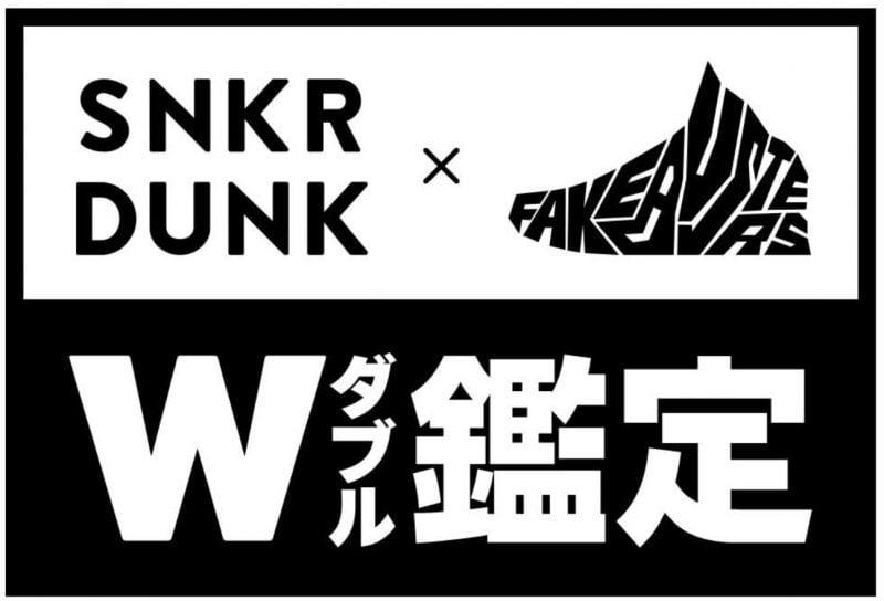 【スニーカダンク × FAKE BUSTERS】W鑑定