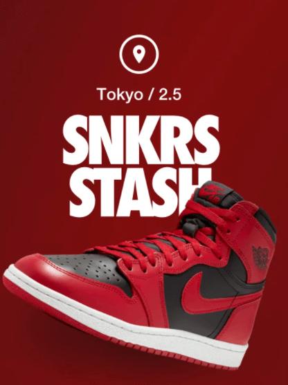 SNKRS STASH(スニーカーズスタッシュ)